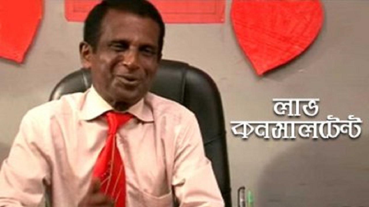 Love Consultant