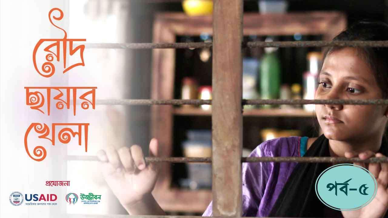 Roudro Chayar Khela Episode - 05
