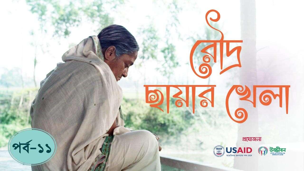 Roudro Chayar Khela Episode - 11