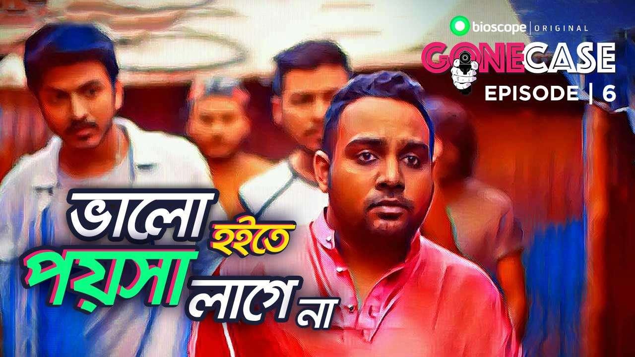 Gone Case Ep - 06 : Bhalo Hoite Poisha Lage Na