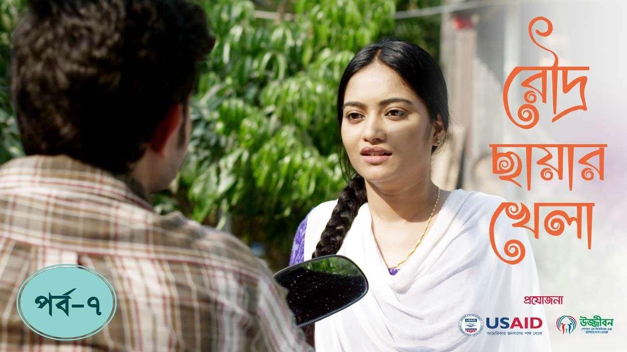Roudro Chayar Khela Episode - 07