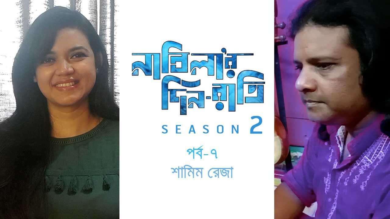 Nabila'r Din-Raatri Season 02 Episode - 07