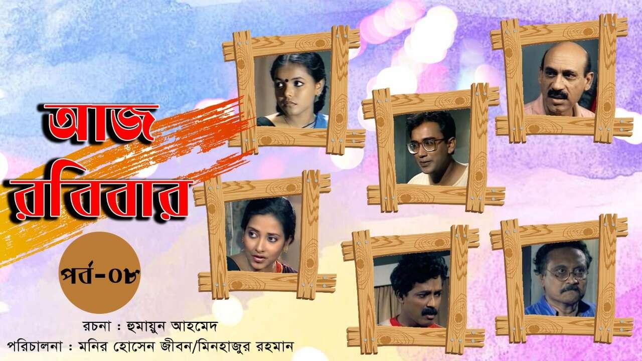 Aaj Robibar Episode - 08