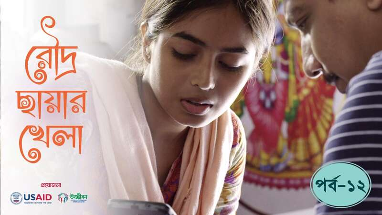 Roudro Chayar Khela Episode - 12