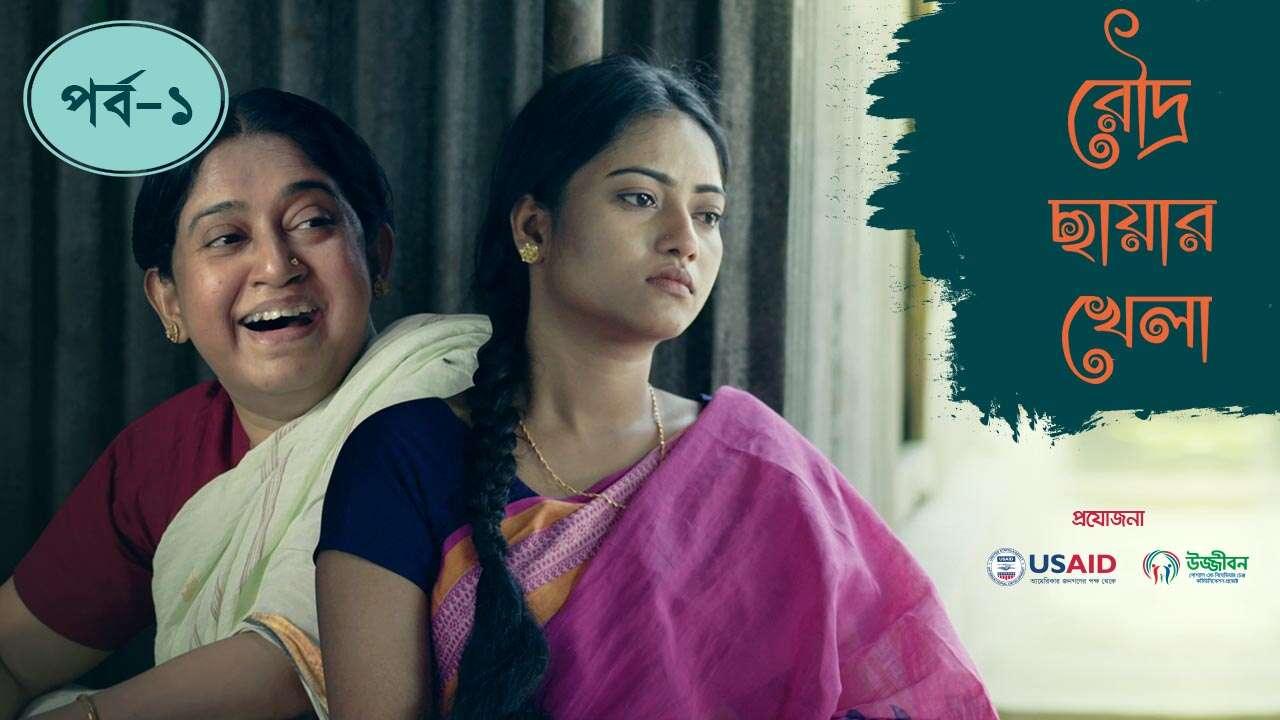 Roudro Chayar Khela Episode - 01