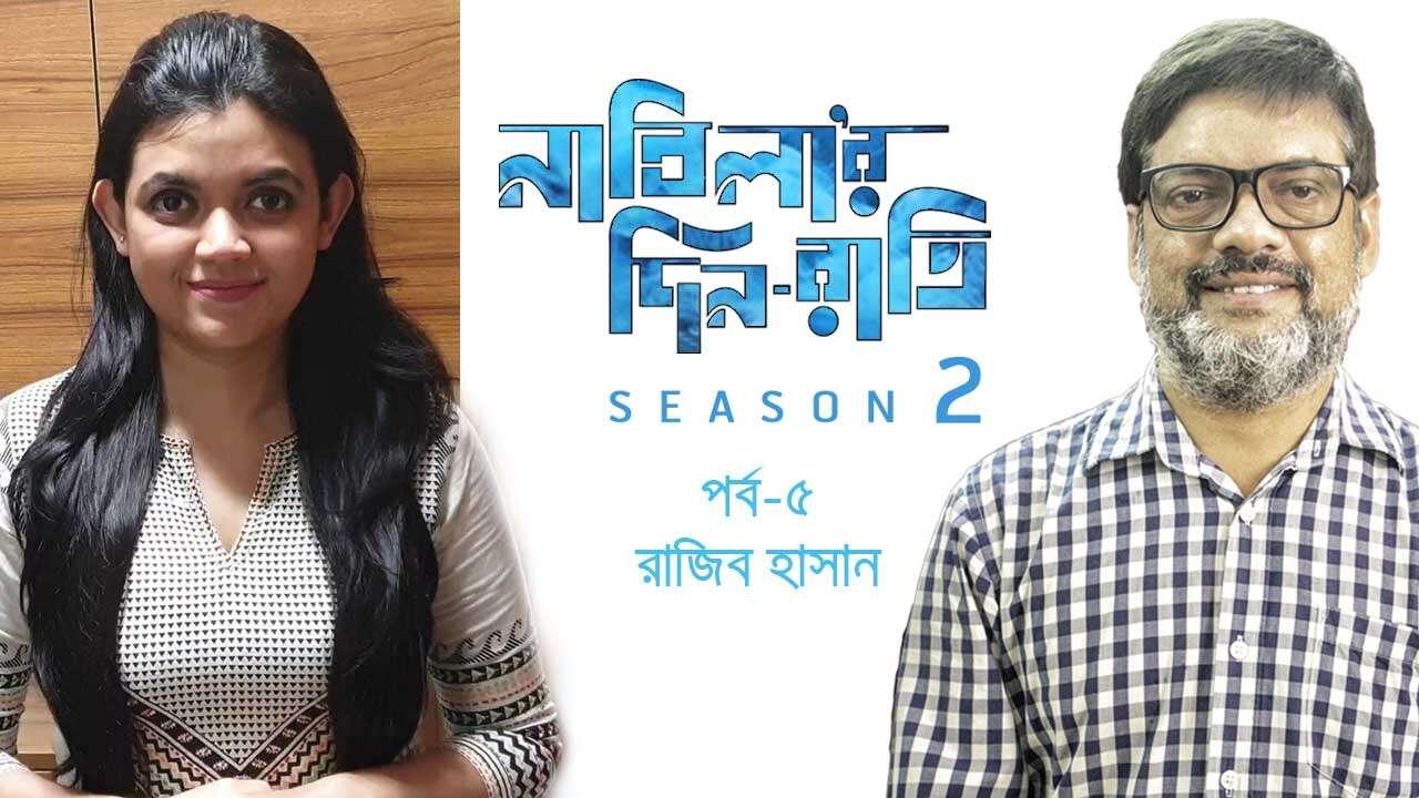 Nabila'r Din-Raatri Season 02 Episode - 05