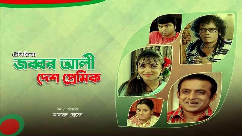 Jobbor Ali Desh Premik