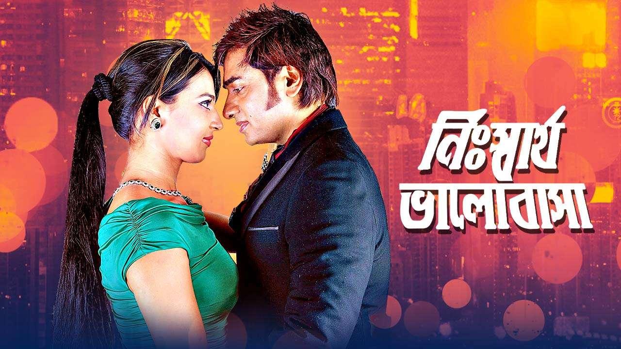Nisshartho Bhalobasha (What Is Love)