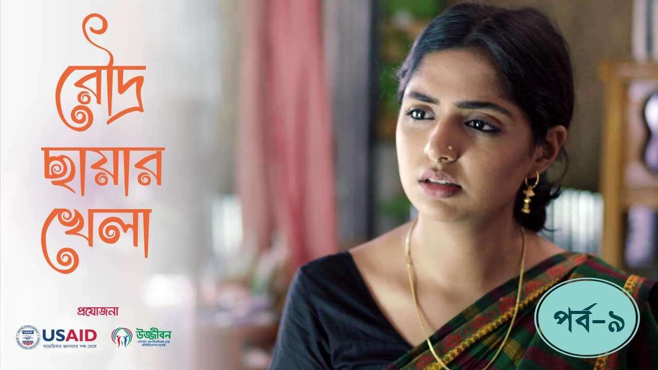 Roudro Chayar Khela Episode - 09