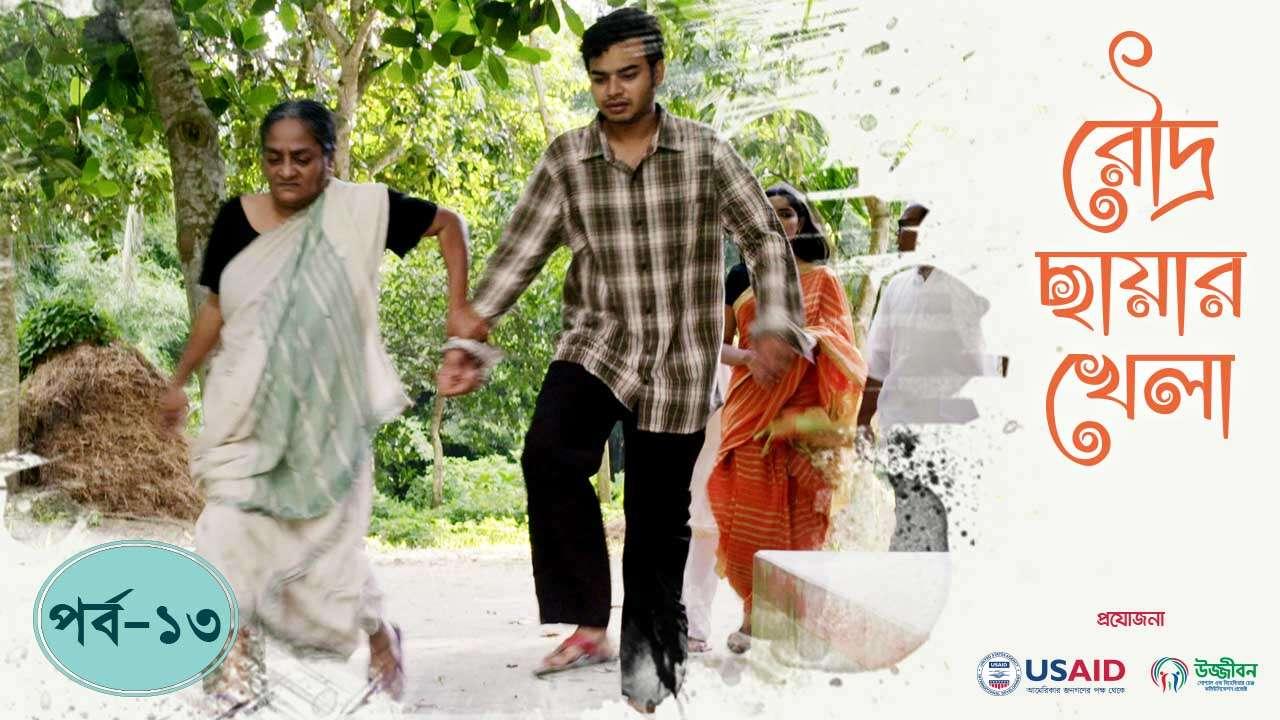 Roudro Chayar Khela Episode - 13
