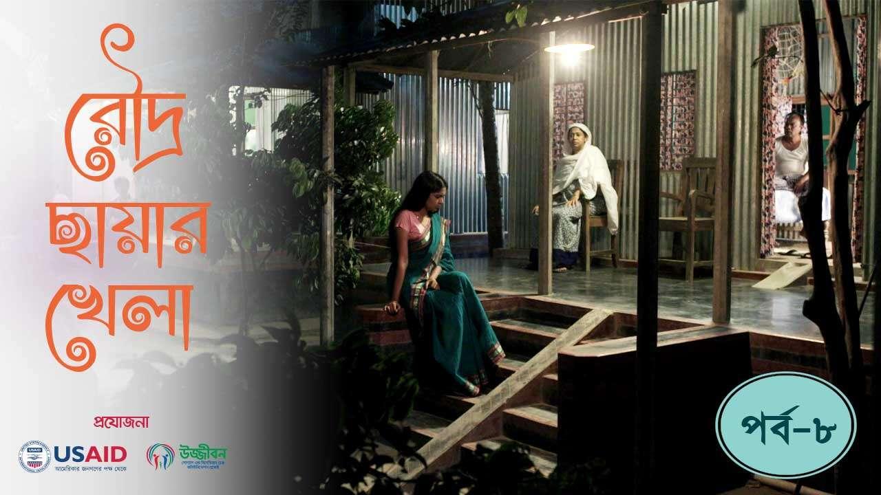 Roudro Chayar Khela Episode - 08