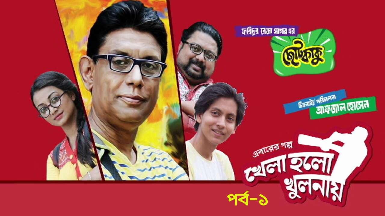 Khela Holo Khulna-y Episode - 01