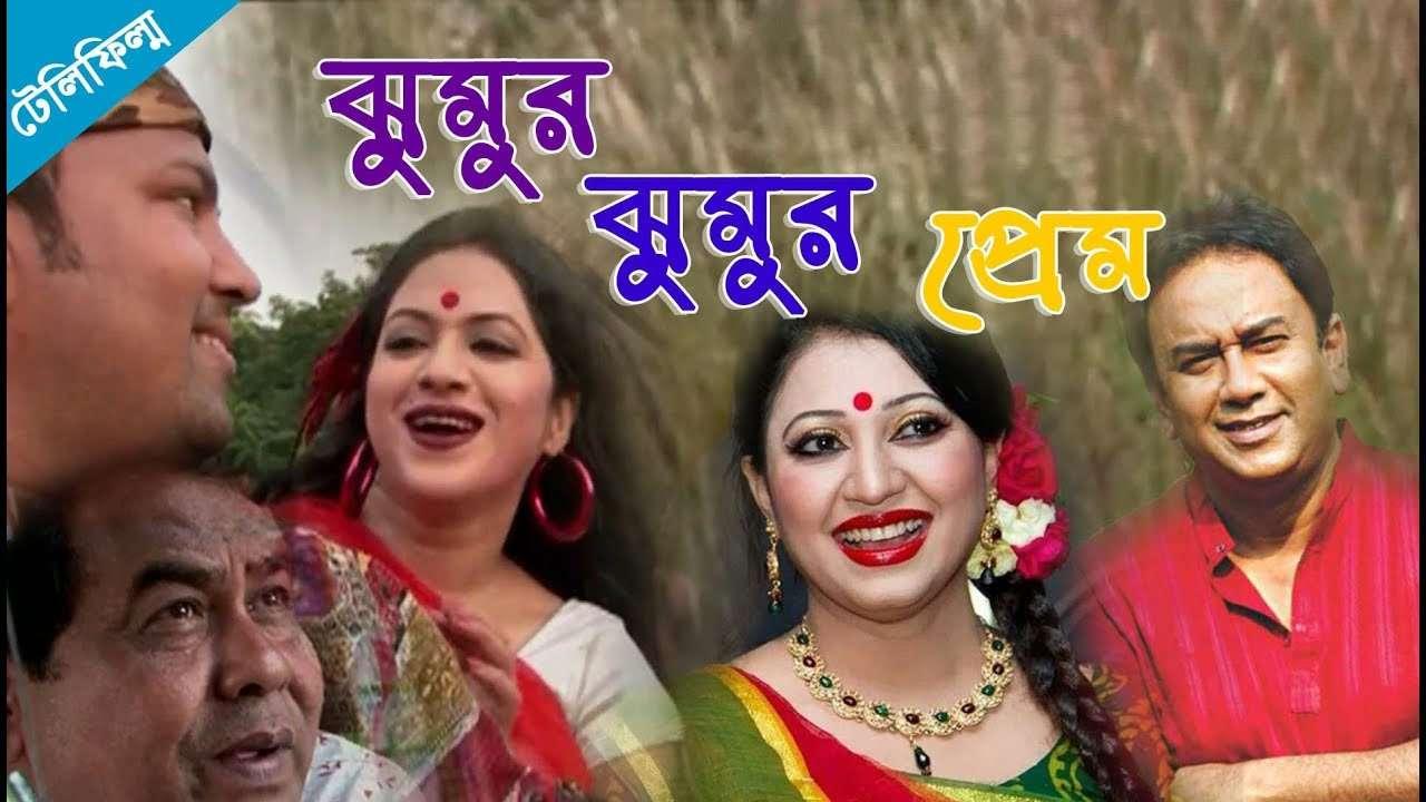 Jhumur Jhumur Prem
