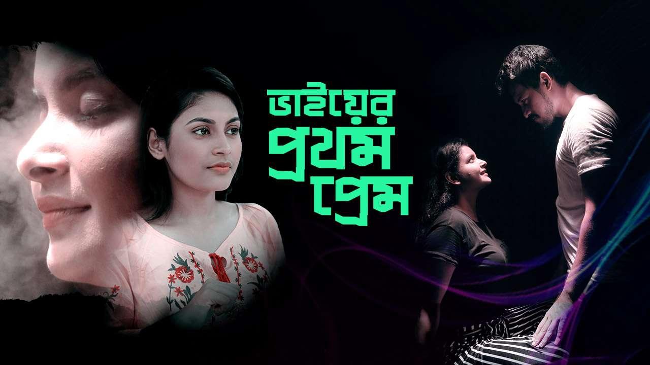 Bioscope | New Eid Dramas - Watch Free Bangla Movies Natoks