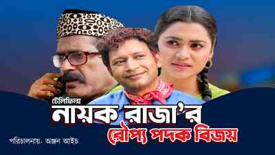 Nayok Rajar Rouppo Podok Bijoy