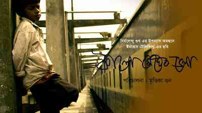 Kalo Megher Bhela