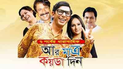 Bioscope | Best of 2015 Eid Drama - Watch Free Bangla Movies Natoks