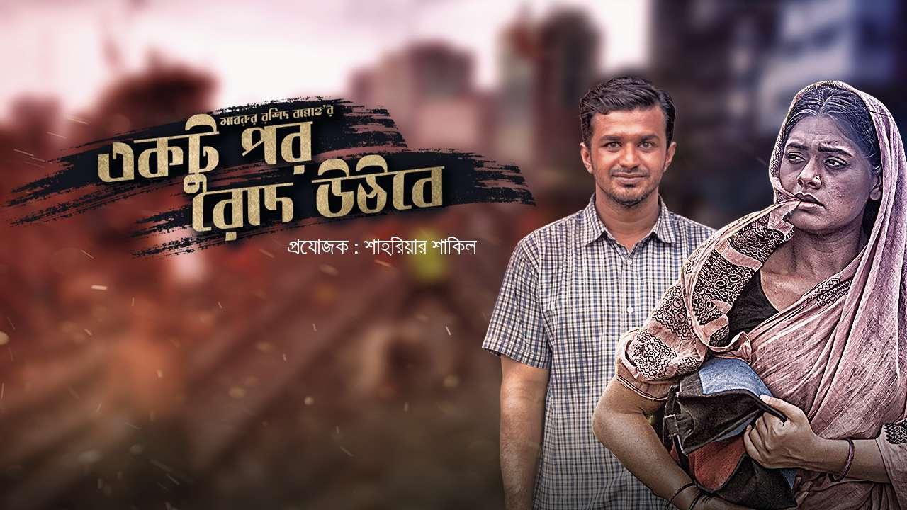 Bioscope | Eid Drama Dhamaka - Watch Free Bangla Movies