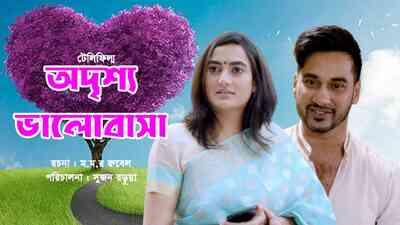 Odrissho Bhalobasha