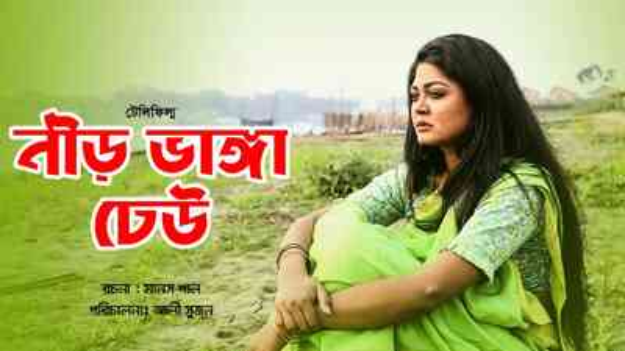 Nir Bhanga Dheu