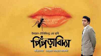 Pipra Bidya