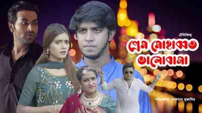 Prem Mohabbot Bhalobasha