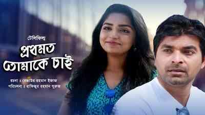 Prothomoto Tomake Chai