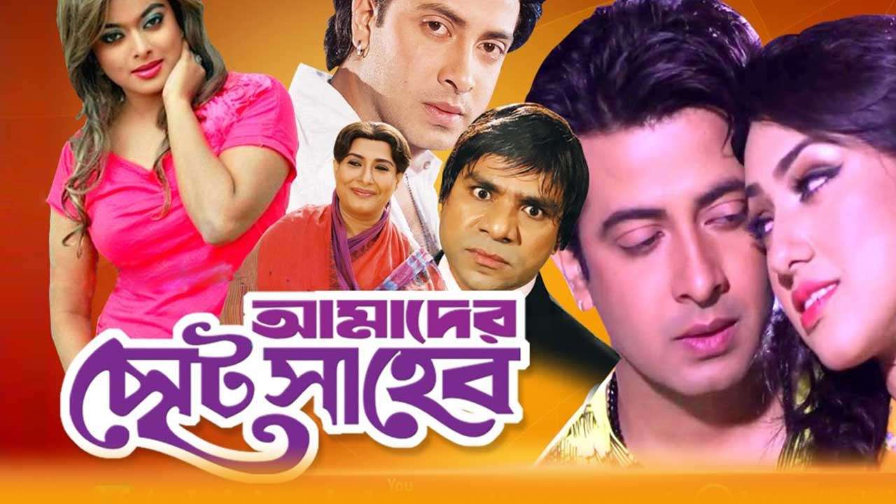 Amader Choto Shaheb