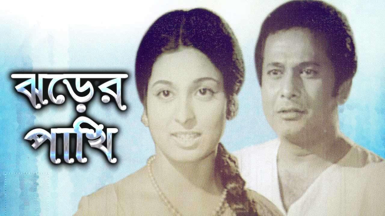 Jhorer Pakhi