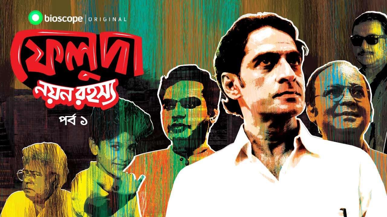 Bioscope   Feluda - Full Series - Watch Free Bangla Movies