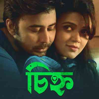 Bioscope | Stream Live TV Bangla Movies Natoks Music Videos